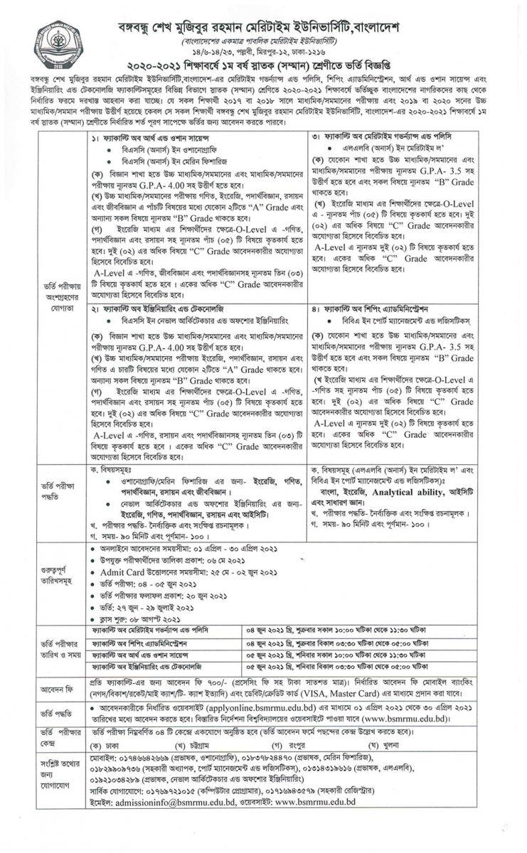 bsmrmu Admission Notice